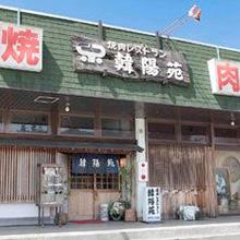 焼肉レストラン韓陽苑 河口湖本店