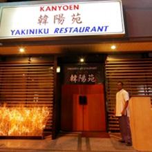 焼肉レストラン韓陽苑 セブ島店
