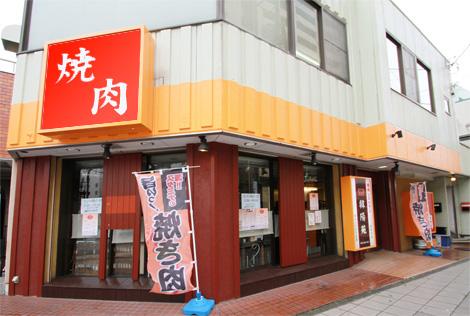 焼肉レストラン韓陽苑 本厚木店